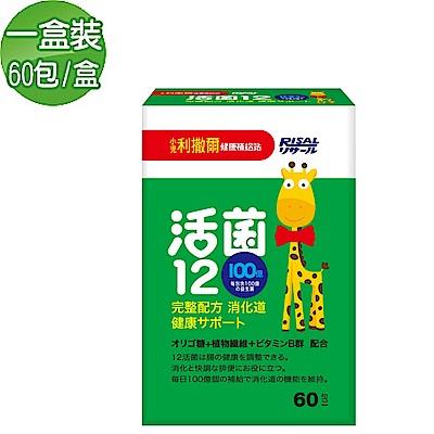 【即期良品】 小兒利撒爾 活菌12 (60包/盒/效期2020/03)