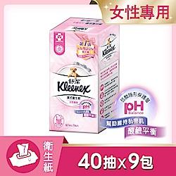 女性專用濕式衛生紙 40抽x9包