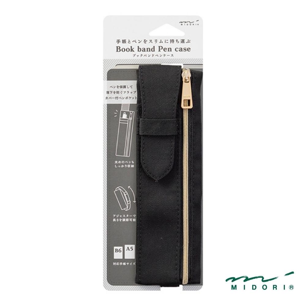 MIDORI 經典書綁筆袋(B6~A5尺寸使用)-黑