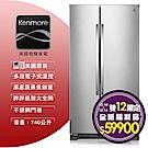 雙12限定!福利品 美國楷模Kenmore 740L 對開2門電冰箱 41173