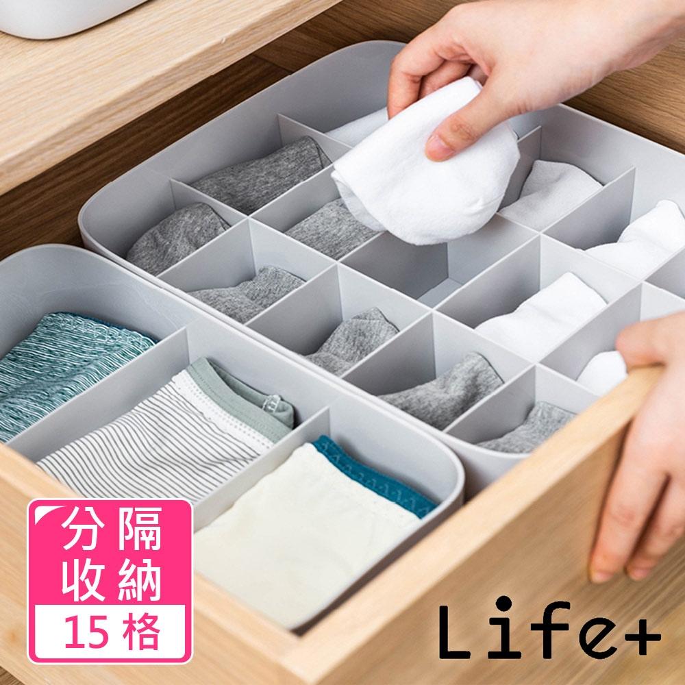 Life+ 分隔置物收納盒15格_2色任選
