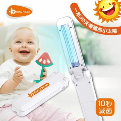 【韓國Baby House 愛兒房】 手持折疊紫外線殺菌燈 (總代理公司貨)