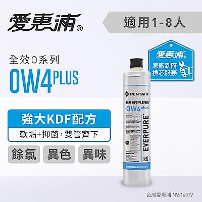 愛惠浦 到府安裝 全效系列濾芯 EVERPURE OW4PLUS