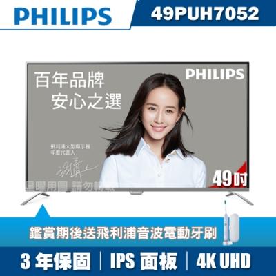 PHILIPS飛利浦 49吋超薄4K UHD聯網液晶顯示器+視訊盒49PUH7052