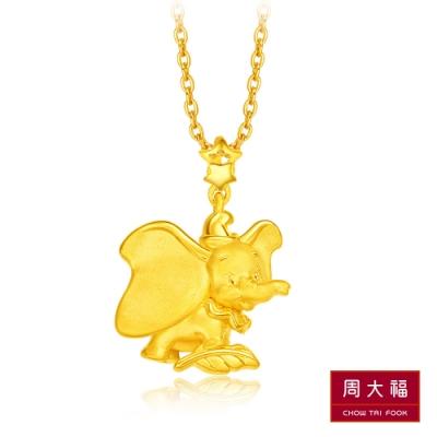 周大福 迪士尼經典系列 飛翔小飛象黃金吊墜 (不含鍊)