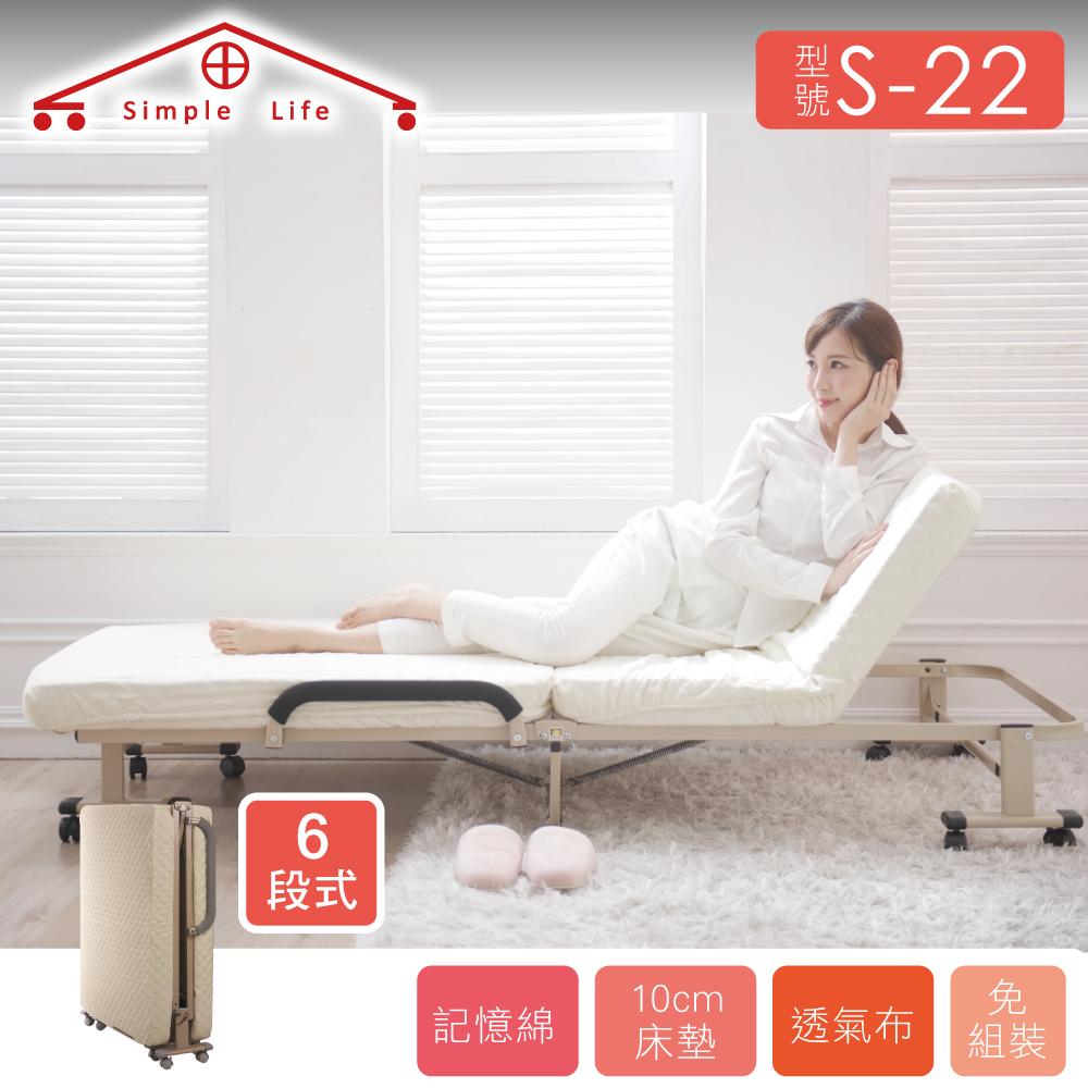 Simple Life免組裝6段折疊床-米白S-22