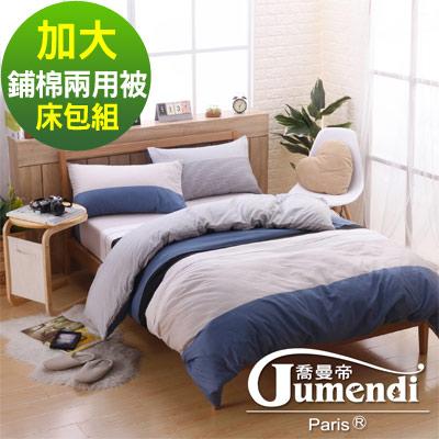 喬曼帝Jumendi 台灣製活性柔絲絨加大四件式兩用被床包組-漂流日記