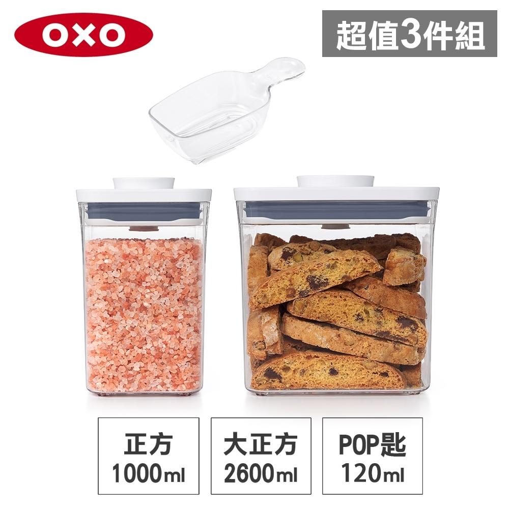 美國OXO POP正方大正方保鮮收納盒超值三件組(正方1L+大正方2.6L+POP匙)