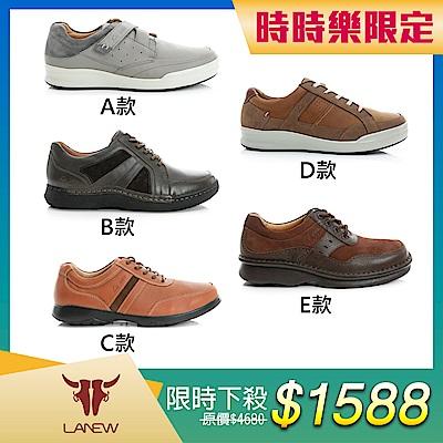 ★時時樂限定★ LA NEW百貨週年慶PK 真皮輕量舒適氣墊休閒鞋(男/5款)