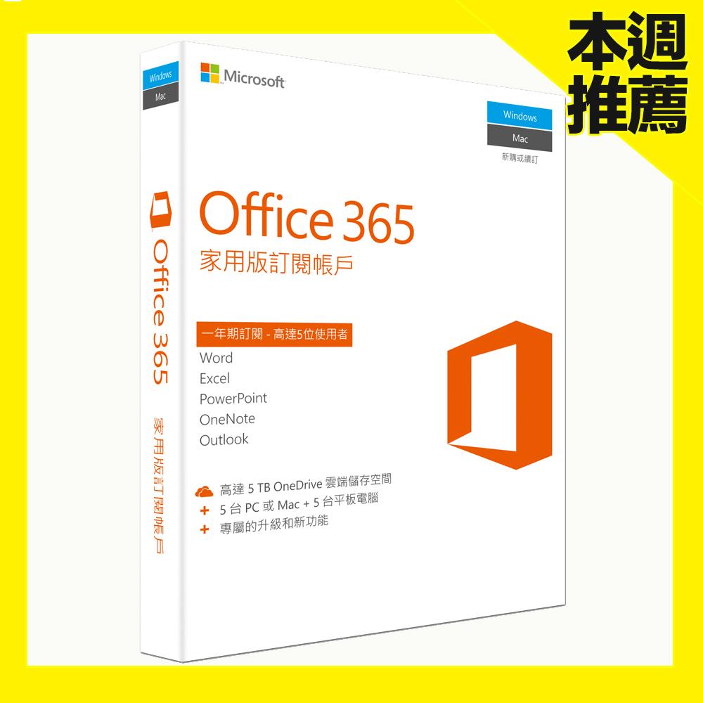 Microsoft Office 365中文家用進階版PKC無光碟