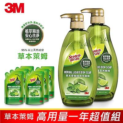 3M 植萃冷壓草本萊姆精油洗碗精高用量一年超值組 (2瓶+6補)