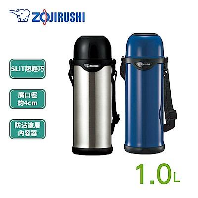 象印*1L*不鏽鋼真空保溫瓶(SJ-TG10)
