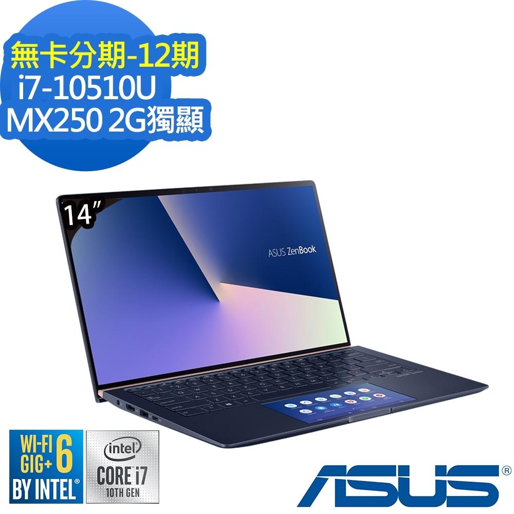 (無卡分期-12期) ASUS UX434FLC 14吋筆電i7-10510U/MX250