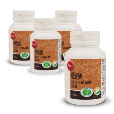 葡萄王 認證樟芝王60粒*4瓶  共240粒(國家護肝與調節血壓雙效健康食品認證)