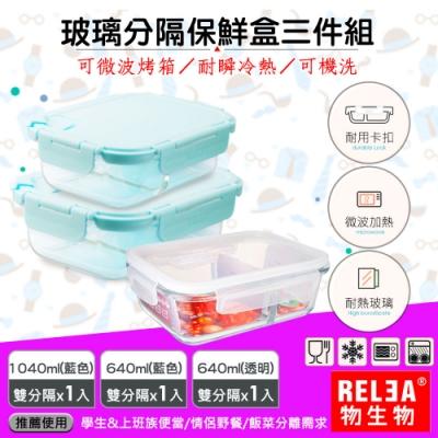RELEA物生物 耐熱玻璃雙分隔保鮮盒三件組(1040ml藍+640ml藍+640ml)