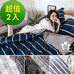 [團購2入]濱川佐櫻-極簡風 法蘭絨雙人兩用毯被6x7尺