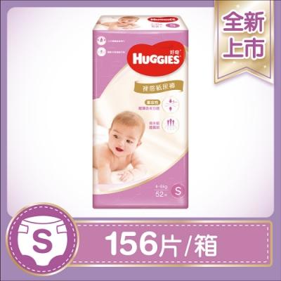 好奇 裸感紙尿褲 S 52片x3包/箱