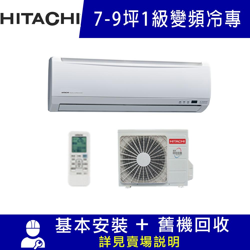 HITACHI日立 7-9坪 1級變頻冷專冷氣 RAC-50QK1/RAS-50QK1 旗艦系列