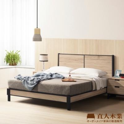 直人木業-NEWLON北美橡木5尺雙人平面床組(床頭加床底)