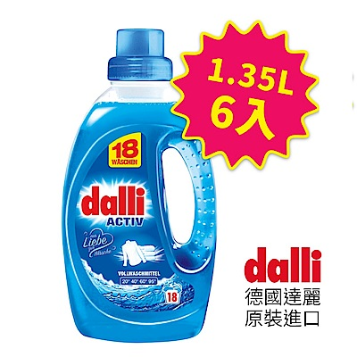 (即期品)德國達麗Dalli全效洗衣精 1.35L(6入/箱)(到期日:20200101)