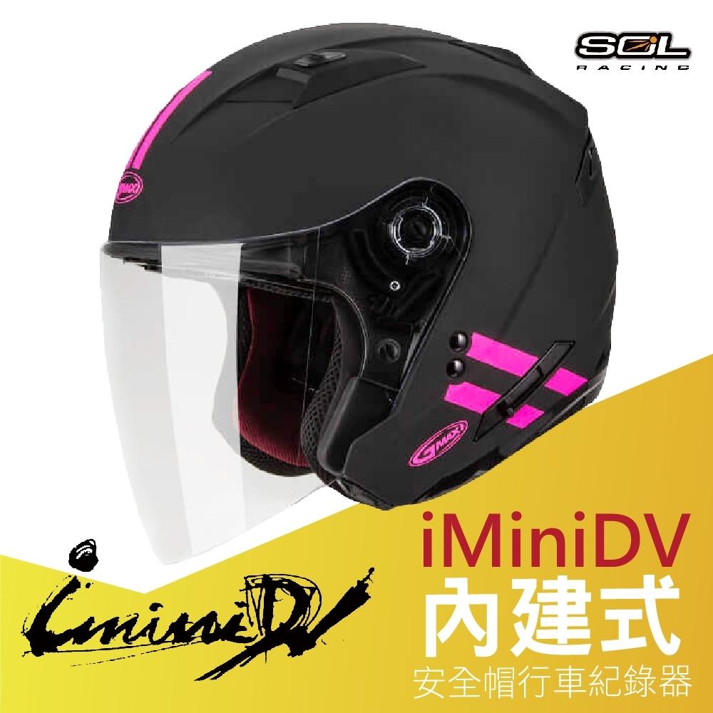 【iMiniDV】SOL+DV OF-77 磐石 內建式 安全帽 行車紀錄器/消光黑/粉