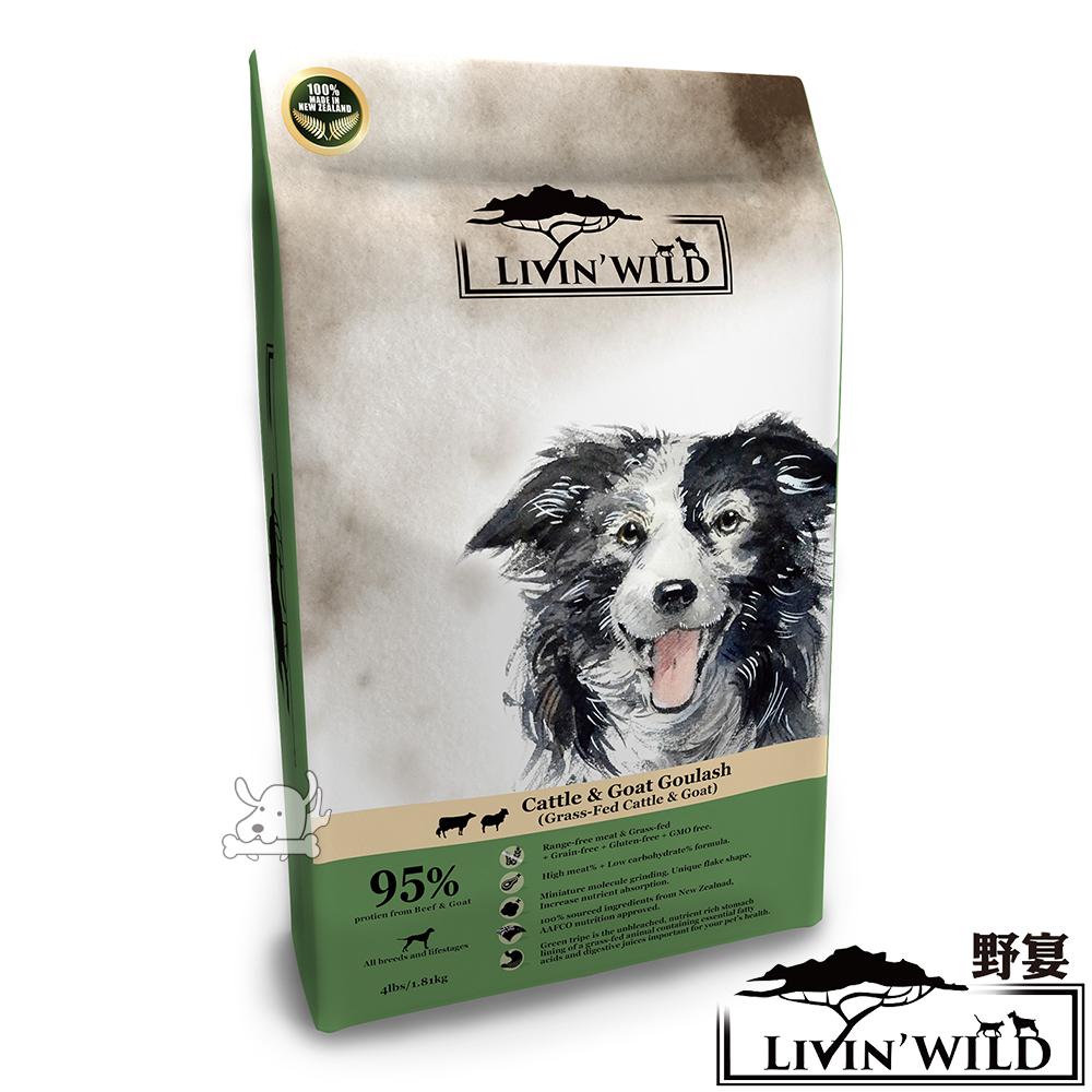 LIVIN' WILD 野宴 紐西蘭 草飼無穀全齡犬糧-草飼牛+野牧山羊-15lb