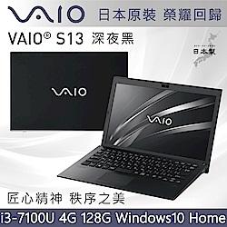 VAIO S13-深夜黑 日本製造 匠心精神(i3-7100U/4