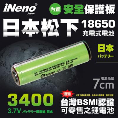 【iNeno】18650高效能鋰電池3400mAh內置日本松下 (帶安全保護板)