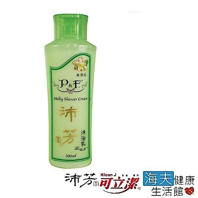 眾豪 可立潔 沛芳 文旦花沐浴乳(每瓶200g,12瓶包裝)(每瓶200g,12瓶包裝)