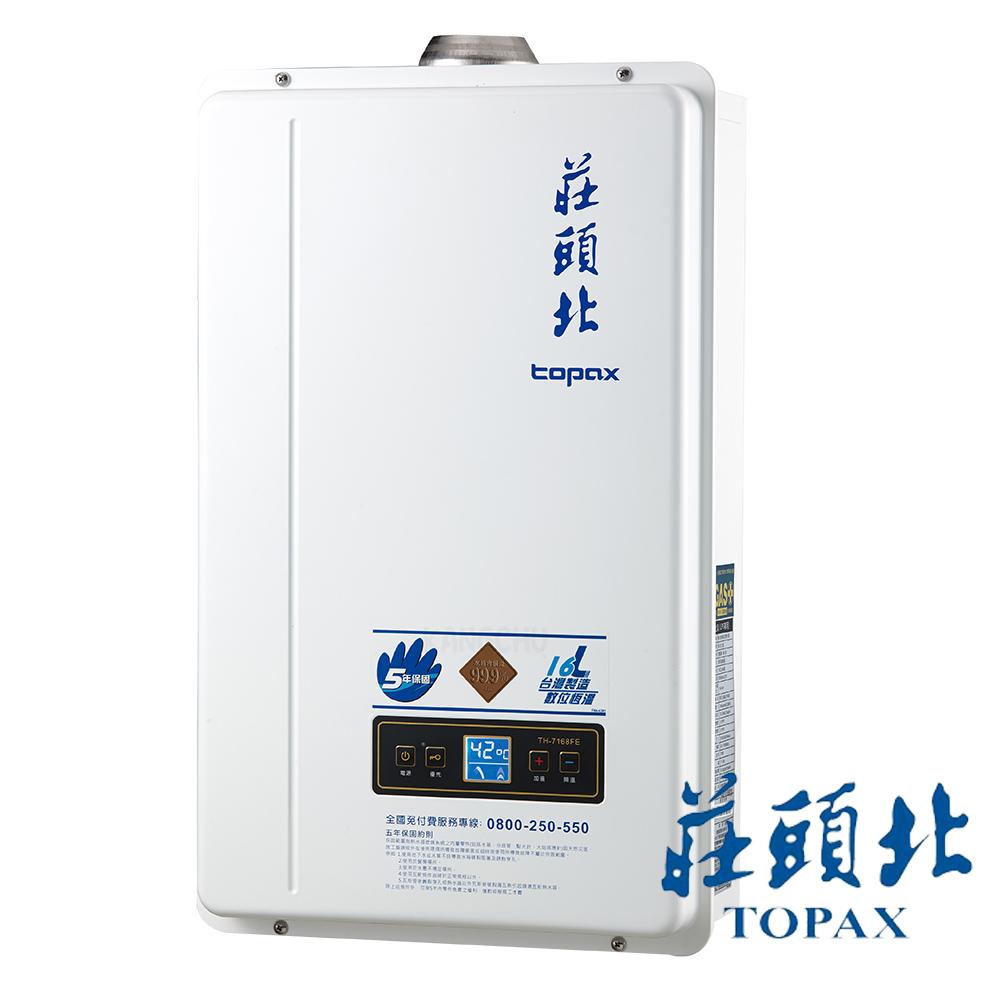 莊頭北 TH-7168FE 數位恆溫16L強制排氣熱水器