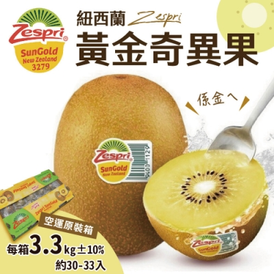 紐西蘭Zespri黃金奇異果x1箱(每箱30-33顆/約3.3Kg±10%)
