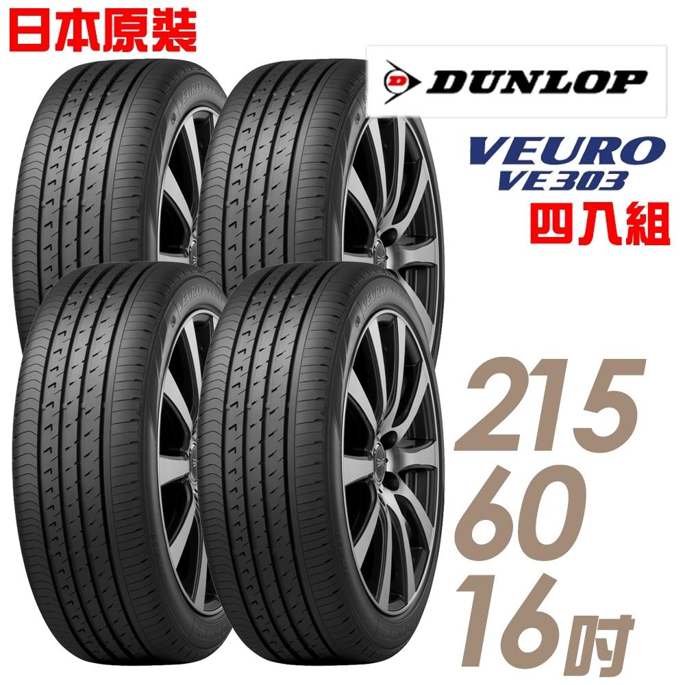 【DUNLOP 登祿普】日本原裝 VE303 舒適寧靜輪胎_四入組_215/60/16