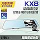【任e行】KX8 後視鏡 雙鏡頭 1080P 觸控式 行車記錄器(貨車專用)(贈32G記憶卡) product thumbnail 1