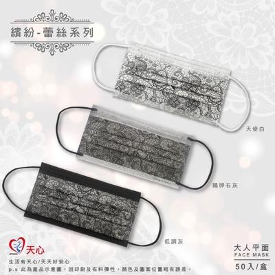 【天心口罩】台灣製造 繽紛-蕾絲系列 成人平面(50入/盒x2盒)