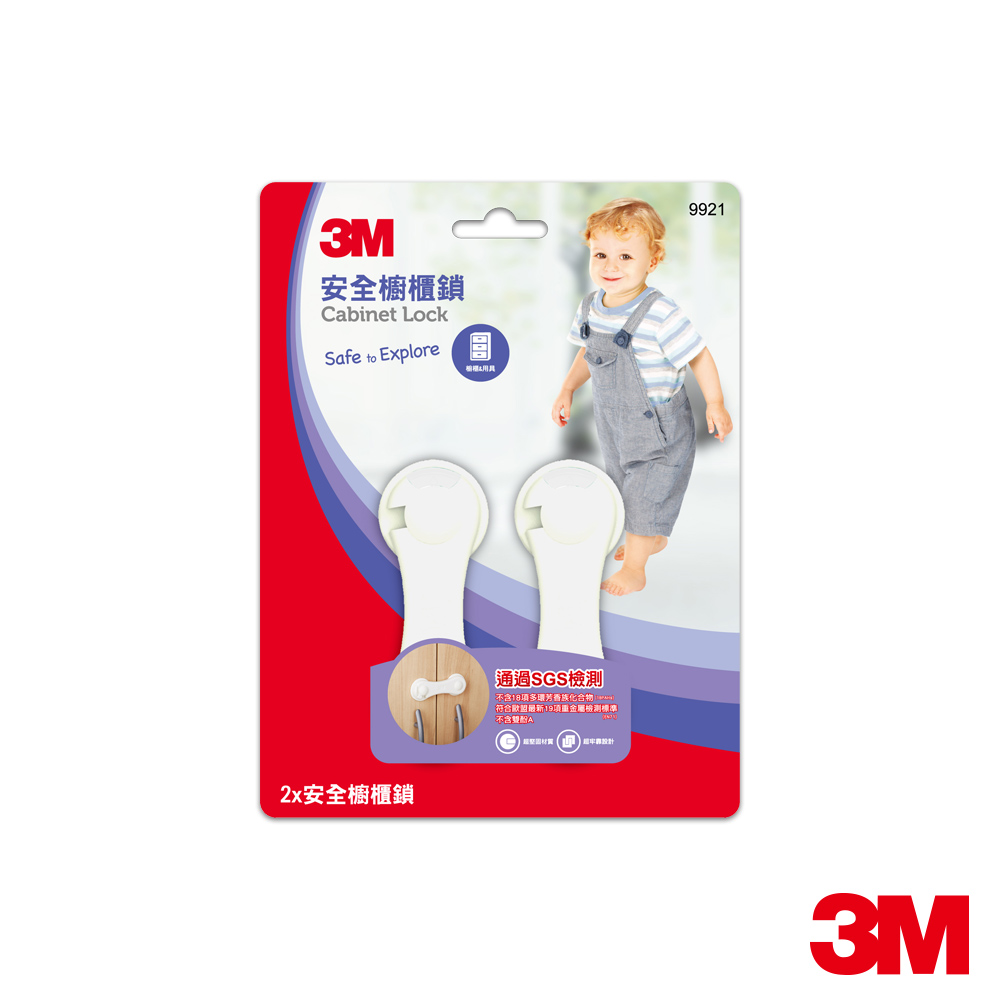 3M 兒童安全櫥櫃鎖
