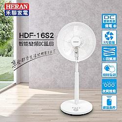 HERAN禾聯 16吋 擺頭省電變頻DC風扇(HDF-16S2)
