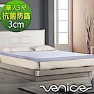 (週末限定)單人3尺-Venice日本抗菌防蹣3cm全記憶床墊-(共兩色)