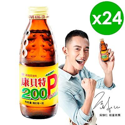 【葡萄王】康貝特200P 24瓶 ( B群 牛磺酸)-快