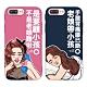 【TOYSELECT】iPhone SE2/7/8 老娘是母親系列手機殼 product thumbnail 1