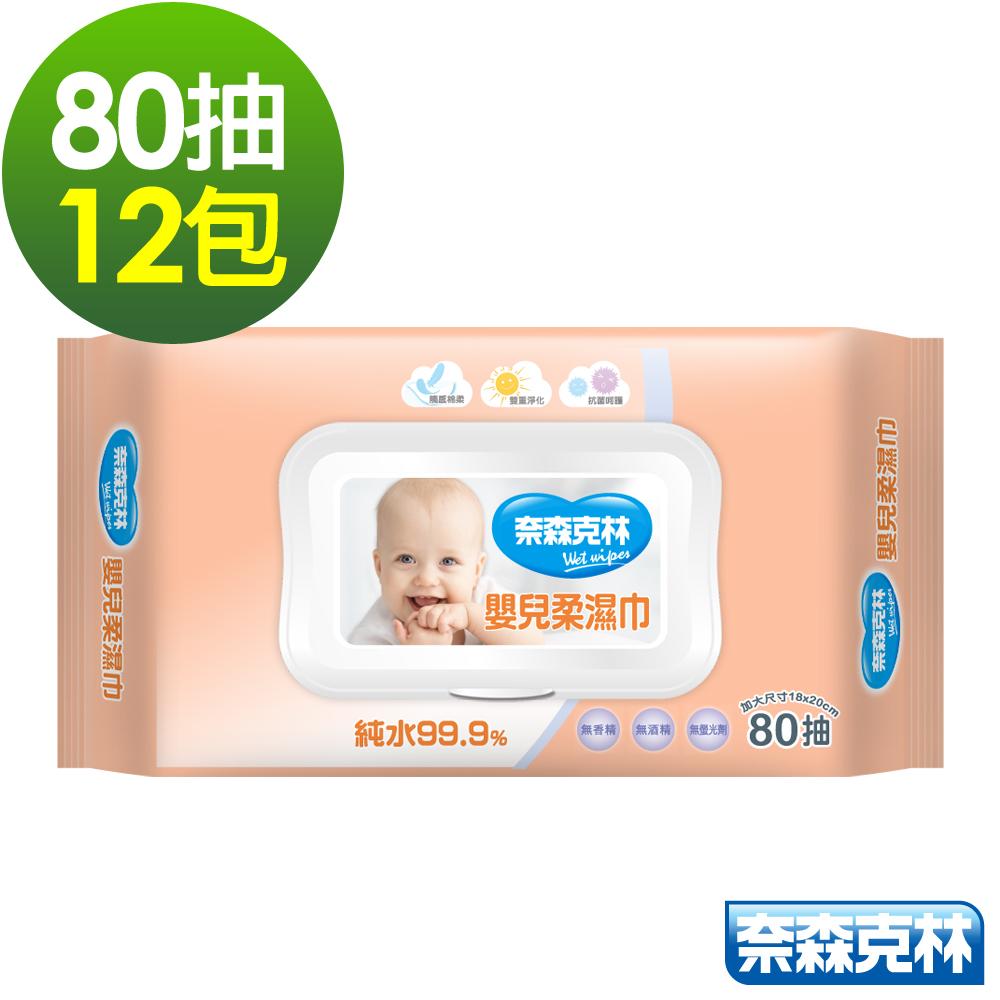 奈森克林 嬰兒厚實加大加蓋純水柔濕巾80抽12包/組
