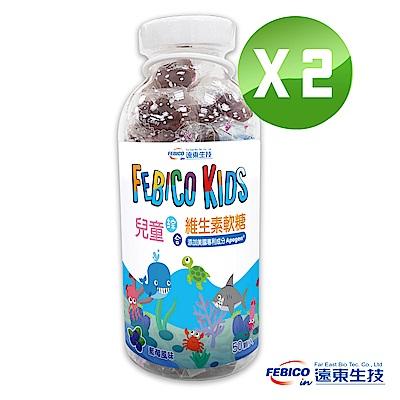 【遠東生技】兒童綜合維生素 海洋世界軟糖 (50顆*2瓶)