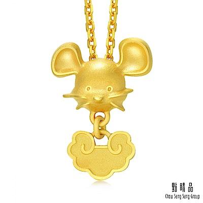 點睛品 吉祥系列 十二生肖-鼠 黃金吊墜