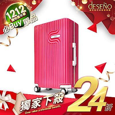 Deseno 法式工藝陶瓷款 24 吋PC光鏡細鋁框行李箱-玫紅