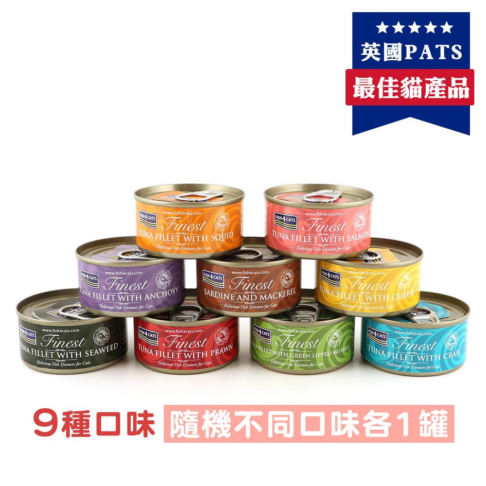 海洋之星FISH4CATS 鮮魚貓罐70g (9種口味/隨機不同口味各1罐)