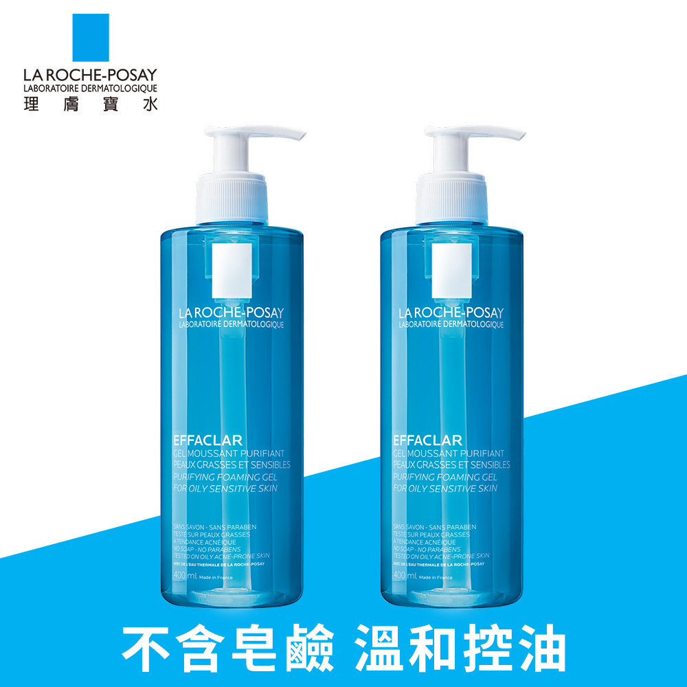 理膚寶水 青春潔膚凝膠400ml 2入組 (溫和控油)