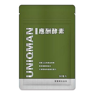 UNIQMAN 應酬酵素 膠囊 (30粒/袋)