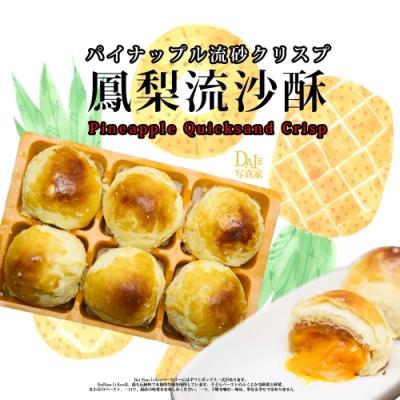 極鮮配 老師傅職人烘焙鳳梨流沙酥(330g±10%/盒)-共2盒(12顆)