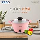 TECO東元 無水料理美食鍋2公升-蜜桃粉 YP2001CBP