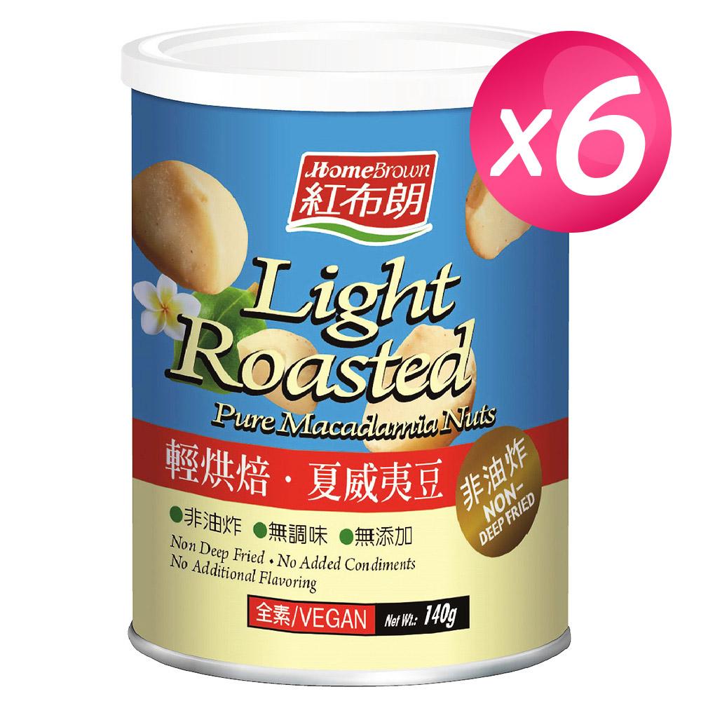 紅布朗 輕烘焙夏威夷豆(140g)x6罐