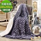 Betrise-3D親膚/奢華仿貂毛羊羔絨雙面毯180*200(激厚加大升級款)